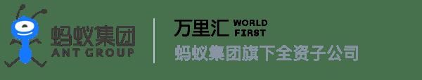 蚂蚁集团 | 万里汇(WorldFirst)