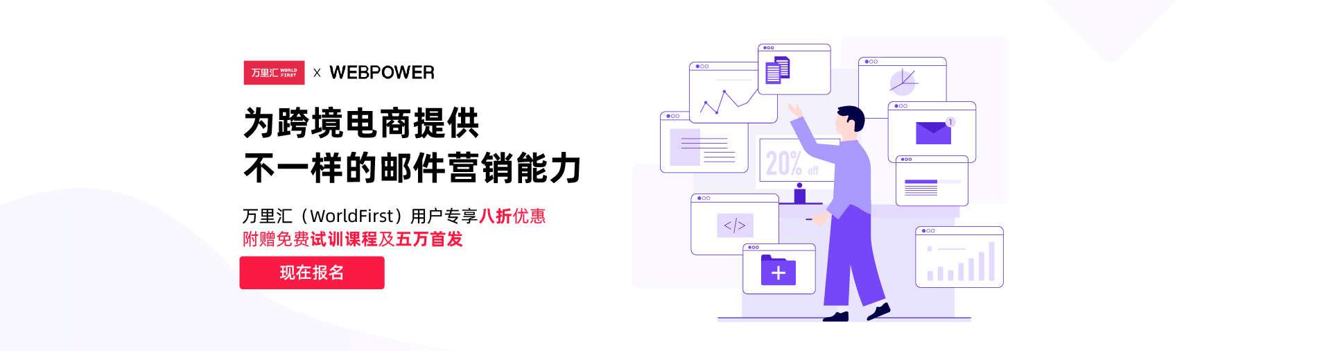 WebPower邮件营销