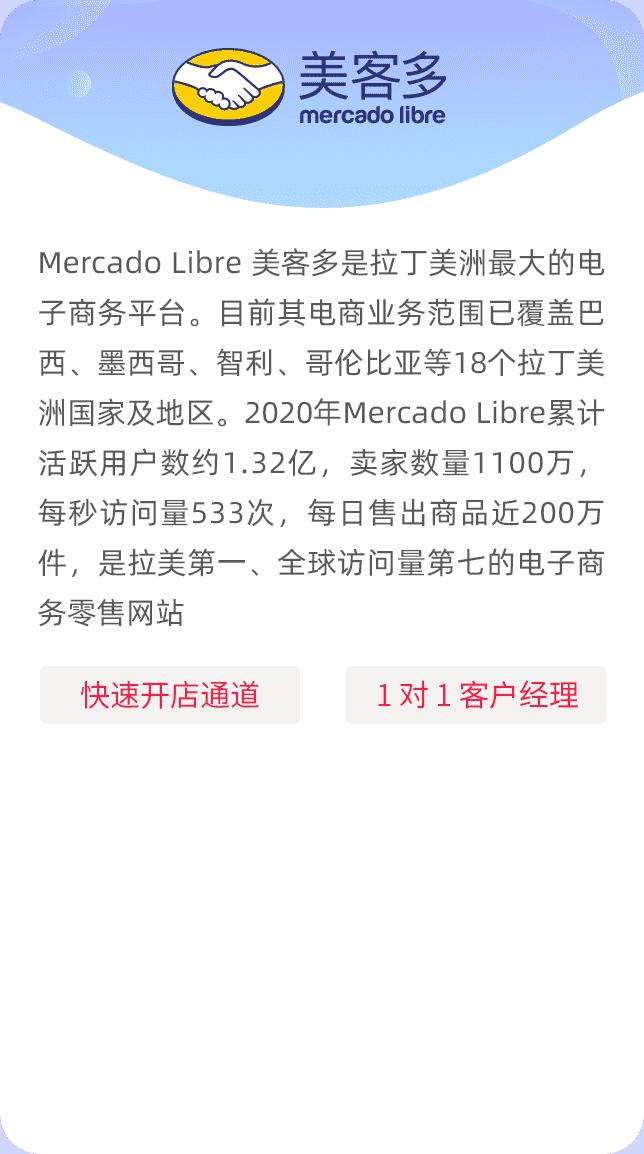 Mercado Libre 美客多